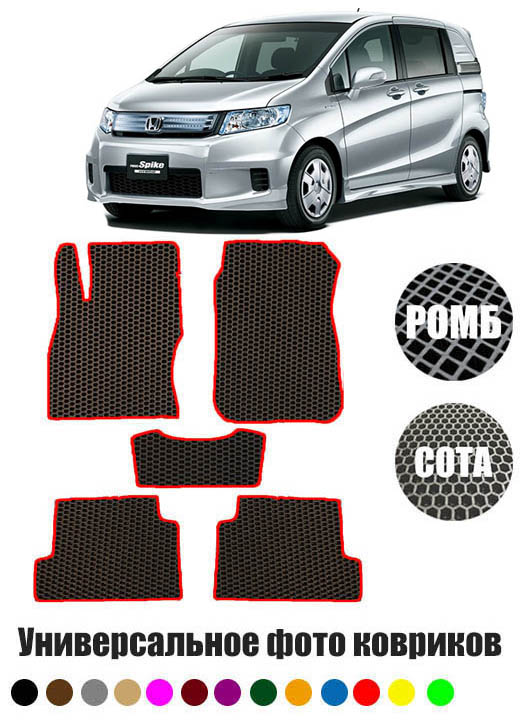 Honda Freed I